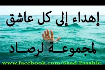 Larsad – Go! Oh Oppressor!  – لرصاد – روح يا الظالم